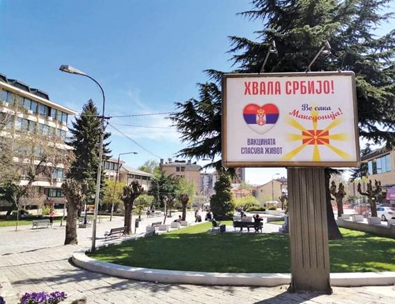Go to ХВАЛА, СРБИЈО! <br> Македонци не заборављају нашу помоћ